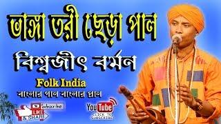ভাঙ্গা তরী ছেড়া পাল || বিশ্বজিৎ বর্মন || Bhanga Tori Chera Pal || Biswajit Barman || Folk Song