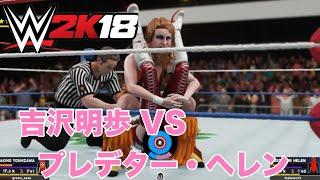 PS4 WWE2K18でのオンライン対戦のダイジェストです。ただ単にガチンコで...