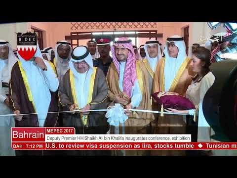 البحرين : Bahrain English News Bulletins 09-10-2017