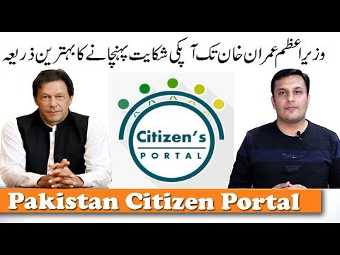 Prime Minister Imran Khan launches a Digital Complaint Portal for Public   Complete Tutorial