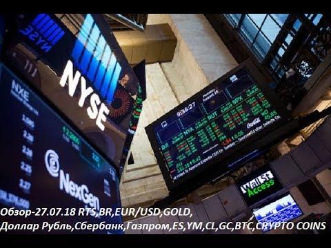 Обзор-27.07.18 RTS,BR,EUR/USD,GOLD, Доллар Рубль,Сбербанк,Газпром,ES,YM,CL,GC,BTC,CRYPTO COINS