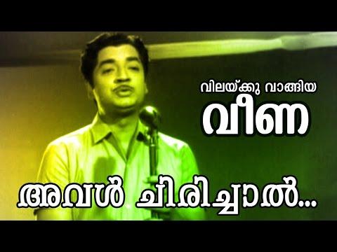 Aval Chirichal... | Superhit Malayalam Movie Song | Vilakku Vaangiya Veena | Video Song