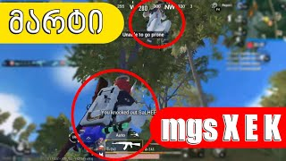 მარტის საუკეთესო ვიდეო - mgs X E K