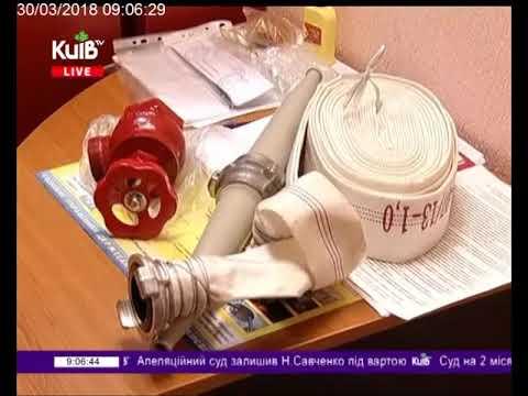 Телеканал Київ: 30.03.18 Столичні телевізійні новини 09.00