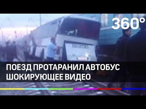 Поезд протаранил автобус в Казахстане. Шокирующее видео
