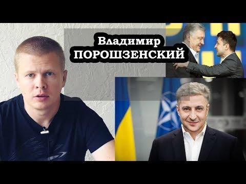 Зеленский превращается в Порошенко. неСвобода слова в Украине