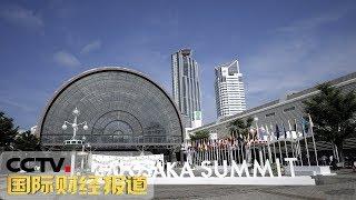 [国际财经报道]直击G20 G20大阪峰会今日开幕 全球瞩目| CCTV财经
