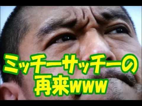 ミッチーサッチー騒動の再来!!!w...