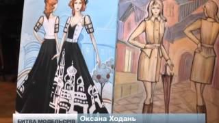 У Львові стартує конкурс  'Битва модельєрів '