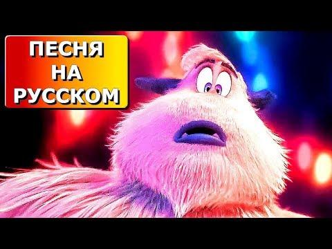 СМОЛФУТ ♪ OST ♪ Саундтрек ♪ Клип на русском - Наталья Быстрова \