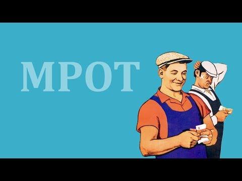МРОТ. Насколько россиянам повысят зарплату в 2021