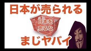 【報道されない!マジでヤバイ!】日本が売られる!信じられないことが起きている!