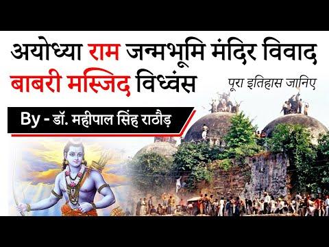 बाबरी मस्जिद और अयोध्या विवाद - पूरा विश्लेषण - Ram Janambhoomi Ayodhya & Babri Masjid Demolition