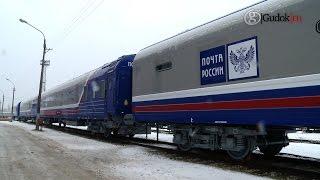 Почте России - российские вагоны