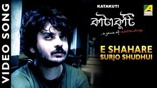 E Shahare Surjo Sudhui | Katakuti | New Bengali Movie | Video Song | Nachiketa | Rahul, Sreelekha