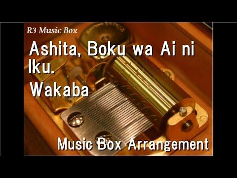 Ashita, Boku wa Ai ni Iku./Wakaba [Music Box] (Anime