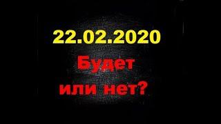 22.02.2020 День пяти двоек. Что произойдет 22 февраля 2020 года. Предсказания. Правда или нет?