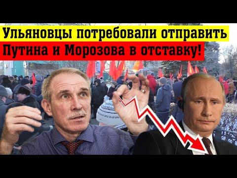 Ульяновцы потребовали отправить Путина и Морозова в отставку! Митинг!
