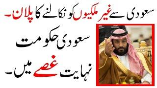 Future Of Pakistani Expates In Saudi Arab | Saudi Arab Vs Pakistan Now | Sahil Tricks