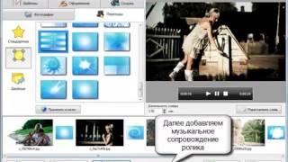 Как сделать видео из фотографий и музыки(, 2013-11-02T12:43:29.000Z)