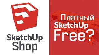 SketchUp Shop = Платный SketchUp Free?