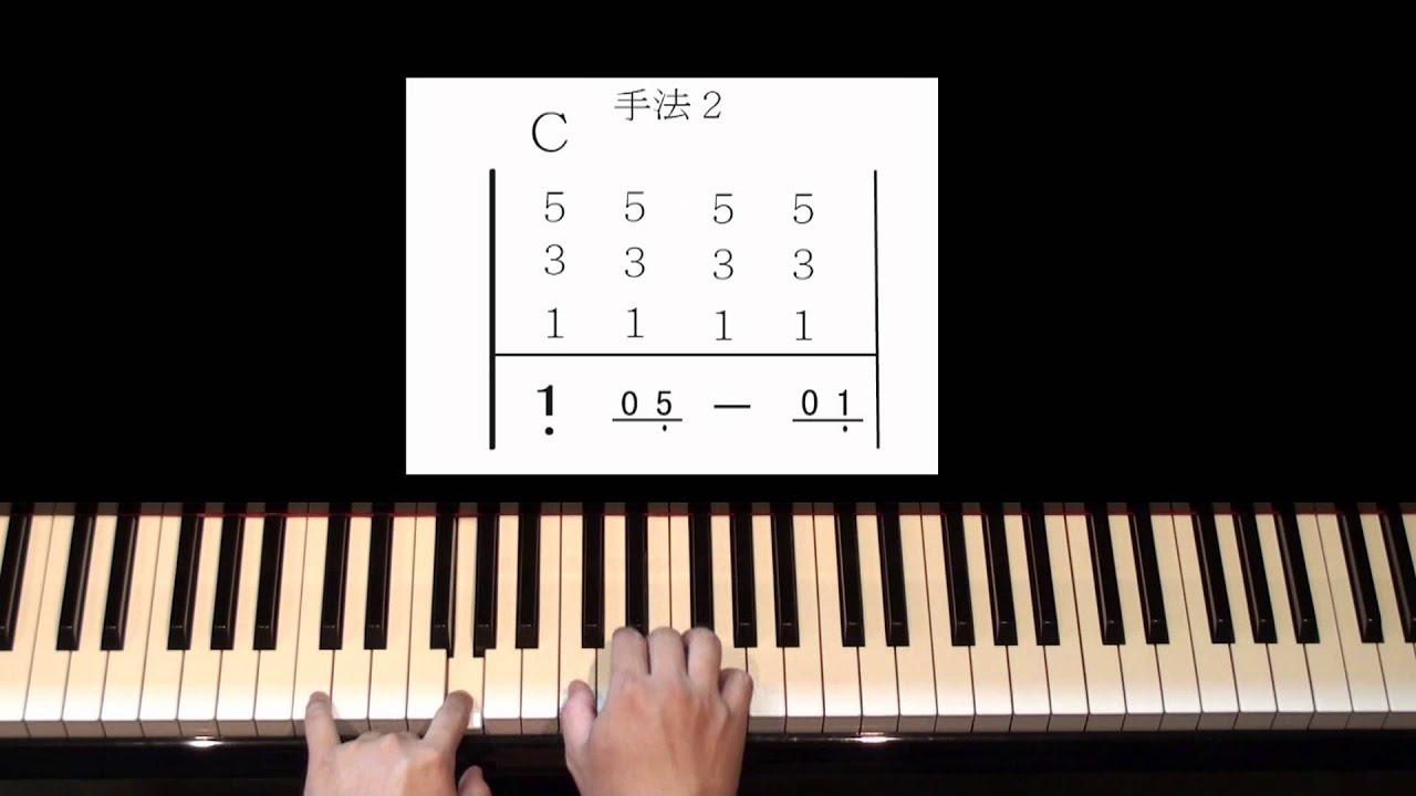 和弦伴奏_爵士鋼琴自彈自唱伴奏手法1-4 (和弦和聲伴奏)(免費線上鋼琴伴奏 ...