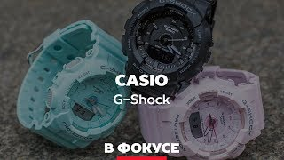 Часы Casio G-Shock GMA-S130, GMA-S130VC - обзор от Bestwatch.ru