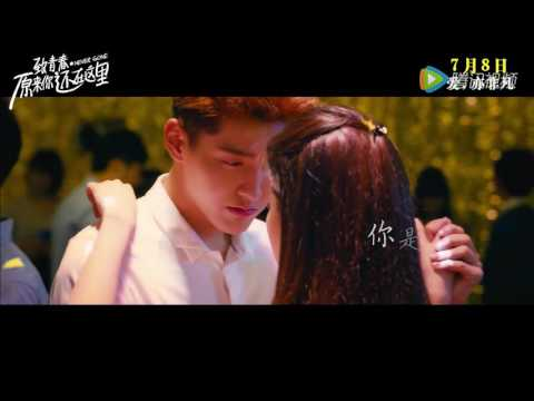 [HD] Never Gone OST - Still Here MV (starring Kris Wu & Liu Yifei)