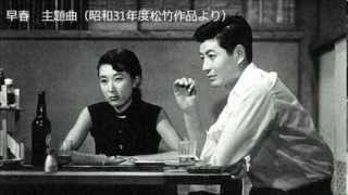 小津安二郎映画音楽集 早春 斎藤高順作曲