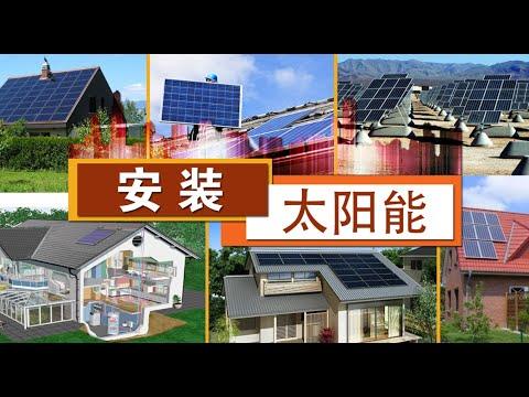 节能省钱好途径: 安装太阳能 Saving Money on Solar Power Installation 安家纽约 LivingInNY (2/11/2015)