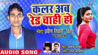 आ गया Praveen Tiwari का नया सबसे हिट गाना 2019 - Colour Aab Red Chahi Ho - Bhojpuri Hit Song 2019