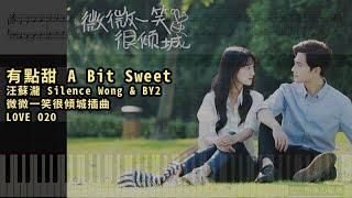 有點甜 A Bit Sweet, 汪蘇瀧 Silence Wong & BY2 微微一笑很傾城插曲 LOVE O2O (鋼琴教學) Synthesia 琴譜