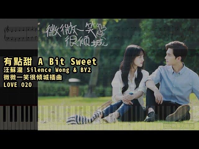 有點甜 A Bit Sweet, 汪蘇瀧 Silence Wong & BY2 微微一笑很傾城插曲 LOVE O2O (鋼琴教學) Synthesia 琴譜 Sheet Music
