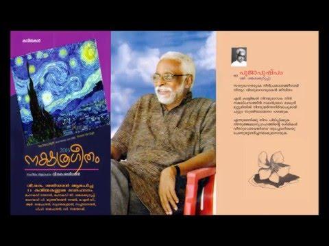 Poojapushpam, poem by Mahakavi G. Sankara Kurup, sung by V.K.S.