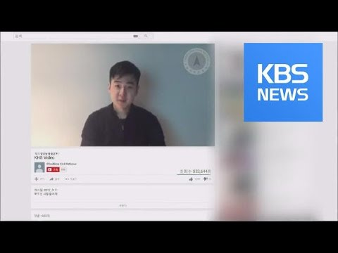 Embassy Infiltration / KBS뉴스(News)