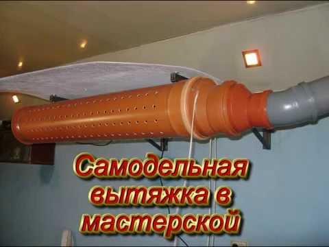 Самодельная вытяжка,  ventilation of the room