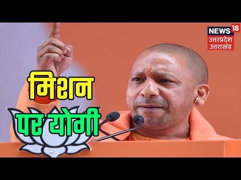 Uttar Pradesh CM Yogi Adityanath To Visit Odisha   PRADESH UPDATE   News18 UP Uttarakhand
