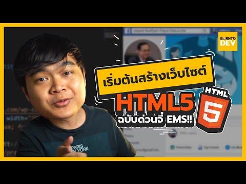 มาเรียนเขียนเว็บด้วย HTML 5 !! ฉบับที่เร็วที่สุด !