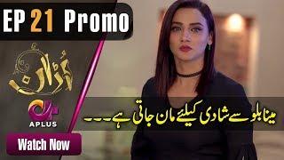 Uraan - New Episode 21 Promo | Ali Josh - Nimra Khan | Aplus