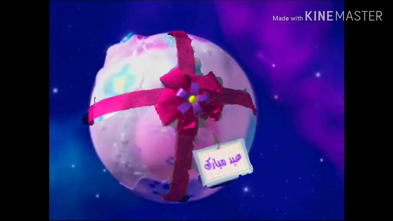 عيد مبارك كوكب زمردة سبيس تون Youtube
