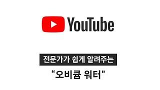 모온 물걸레청소기 오비큠 워터(Water)_전문가영상