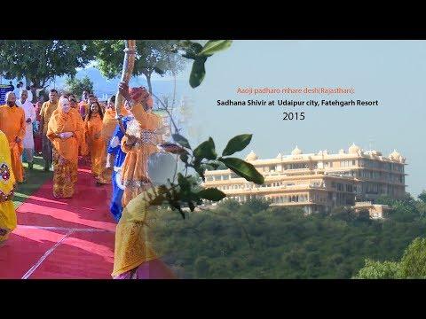 Aaoji padharo mhare desh(Rajasthan): Welcome Video clip of Sadhana Shivir at Udaipur City 2015