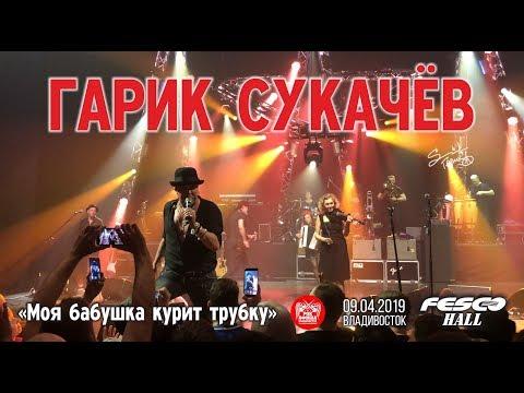 Гарик Сукачев - Моя бабушка курит трубку (Live, Владивосток, 09.04.2019)