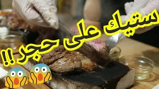 Foodtip || Black Rock Steakhouse | تجربة شوي الستيك على حجر في مطعم بلاك روك
