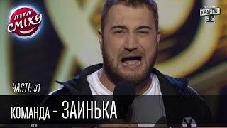 Команда - Заинька, г. Запорожье | Лига Смеха 2016, второй фестиваль, Одесса - часть первая