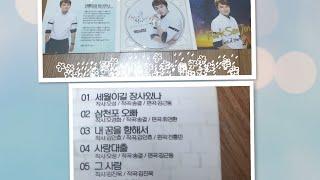 ♥박서진  ~추억의  십대시절  음반 올려드립니다(즐감하세요)🎶😊