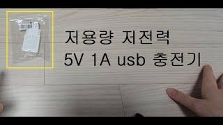 저전력 저용량 (5V 1A) 1000ma USB 아답터…