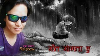 hindi shayari || 2 मौत मांगता हु || maut magta hu by RB poon
