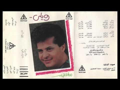 Meghrad Hegab - Hobak Ma3any / مغرد حجاب - حبك معانى