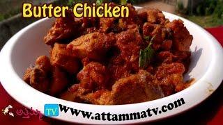 How To Cook Easy Butter Chicken In Telugu (సులబంగా వెన్నతో కోడి కూర ).:: By Attamma Tv ::.